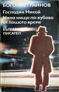 Богомил Райнов - Господин Никой. Няма нищо по-хубаво от лошото време.