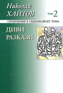 Николай Хайтов - Диви разкази