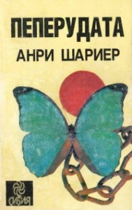 Анри Шариер - Пеперудата