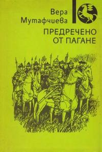 Вера Мутафчиева - Предречено от Пагане