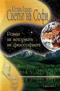 Юстайн Гордер - Светът на Софи. Роман за историята на философията.