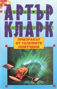Артър Кларк - Призракът от големите плитчини