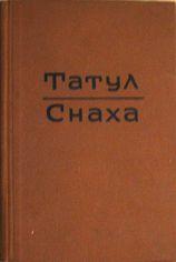 Георги Караславов - Татул. Снаха.