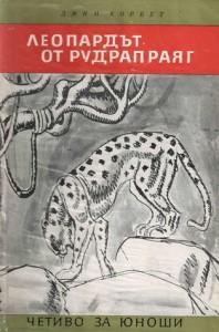 Джим Корбет - Леопардът от Рудрапраяг