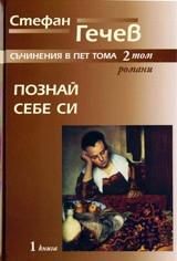 Стефан Гечев - Познай себе си