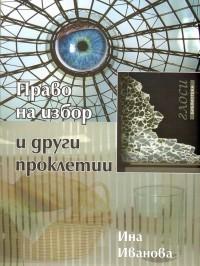 Ина Иванова - Право на избор и други проклетии
